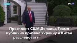 Новости США за минуту – 03 октября 2019