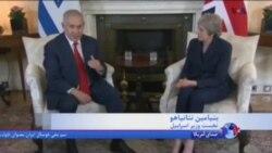 نتانیاهو در آخرین بخش سفر اروپایی به نخست وزیر بریتانیا درباره ایران چه گفت