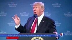 اظهارات جدید پرزیدنت ترامپ برای پشت سرگذاشتن اختلافات نژادپرستانه