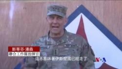 美國指揮官稱六個月內奪回摩蘇爾和拉賈