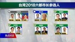 焦点对话:中共介入选举,能否影响台湾民意?