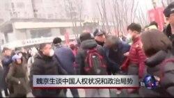 时事大家谈:魏京生谈中国人权状况和政治局势