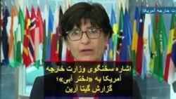 اشاره سخنگوی وزارت خارجه آمریکا به «دختر آبی»؛ گزارش گیتا آرین