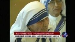 海峡论谈:教宗为特蕾莎封圣 中梵建交三输还是三赢?