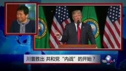 """小夏看美国:川普胜出,共和党""""内战""""的开始?"""