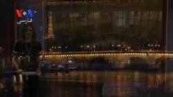 ویدئو: فستیوالی که پاریسیها را شبها بیدار نگه میدارد