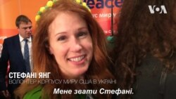 Волонтер Корпусу миру Стефані вирушає до Хмельницької області. Відео