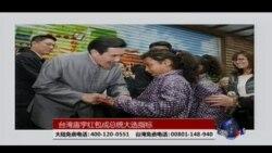 海峡论谈: 台湾庙宇红包成2016总统大选指标