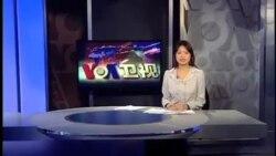 VOA卫视(2013年11月9日 第二小时节目)