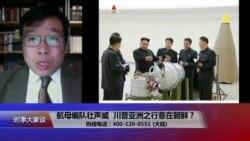 时事大家谈:航母编队壮声威,川普亚洲之行意在朝鲜?