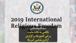 دیدگاه واشنگتن – نگاهی به نکات مثبت برخی کشورها در گزارش آزادی مذهبی آمریکا