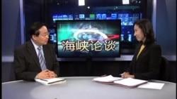 """海峡论谈: 马英九的""""新三不""""与两岸政治对话前景"""