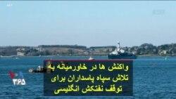 واکنش ها در خاورمیانه به تلاش سپاه پاسداران برای توقف نفتکش انگلیسی