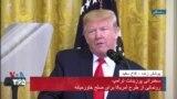 نسخه کامل سخنرانی پرزیدنت ترامپ و نتانیاهو در رونمائی از طرح آمریکا برای صلح خاورمیانه