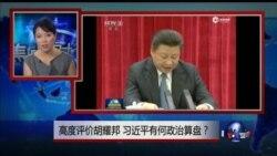 VOA卫视(2015年11月21日 第二小时节目焦点对话完整版(重播))