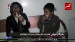 ویدئوی پلیسی که کودکان گلفروش را وادار به خوردن گلهایشان کرد، خبرساز شد
