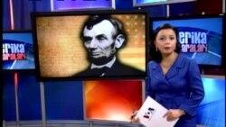 Amerika tarixidan... Emancipation Proclamation 150 years