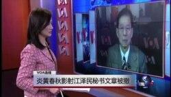 VOA连线:炎黄春秋影射江泽民秘书文章被撤