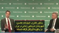 سناتور کاتن در اندیشکده هادسن: شهروندان آمریکایی زندانی در ایران در واقع به گروگان گرفته شدهاند