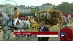 VOA连线:英国女王举行隆重仪式欢迎习近平