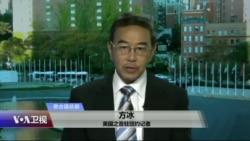 VOA连线:第72届联大一般性辩论有何特点?台湾邦交是否继续为台湾入联发声?