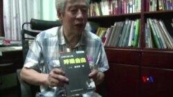 2018-08-13 美國之音視頻新聞: 孫文廣回家被軟禁 仍與外界失聯