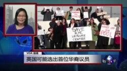 VOA连线:英国可能选出首位华裔议员