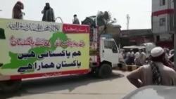 Pakistan zinda rally