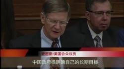 国会听证:中国学术间谍蔓延美国高校?