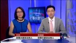 VOA卫视(2015年6月16日 第二小时节目:时事大家谈 完整版)