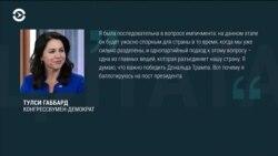 Группа конгрессменов осудила давление президента Трампа на президента Украины Зеленского