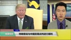VOA连线(黄耀毅):特朗普说与中国贸易谈判进行顺利