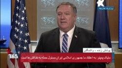 نسخه کامل کنفرانس خبری پمپئو درباره نقش ایران در حمله به نفتکش ها در دریای عمان