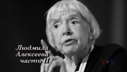 Тридцать вторая серия. Людмила Алексеева. Этапы инакомыслия (часть вторая)
