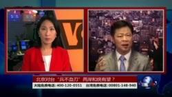 """海峡论谈: 北京对台""""兵不血刃""""两岸和统有望?"""