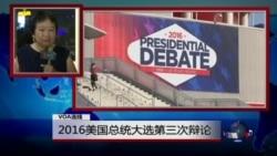 小夏看美国:2016美国总统大选第三次辩论