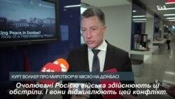 Курт Волкер про миротворчу місію на Донбасі та зустріч із Сурковим. Відео