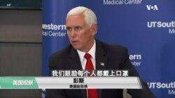 白宫要义(黄耀毅):彭斯鼓励人们戴口罩减缓新冠病毒传播