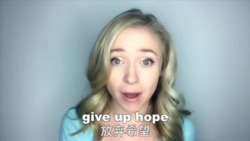 OMG!美语 Give Up Hope!