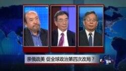 VOA卫视(2014年8月15日 第二小时节目:焦点对话(重播))