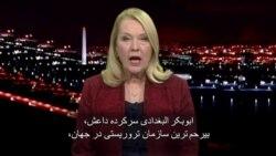 View From Washington: Death of Al-Baghdadi