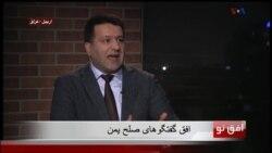افق نو ۱۶ مارس: افق گفتگوهای صلح یمن