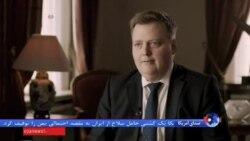 """اولین قربانی """"اسناد پاناما"""": نخست وزیر ایسلند استعفا کرد"""