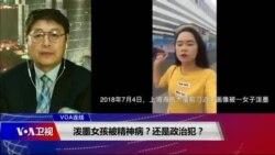 VOA连线(叶兵):泼墨女孩被精神病?还是政治犯?
