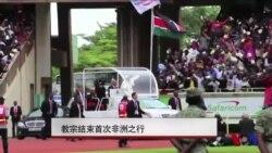 教宗结束首次非洲之行