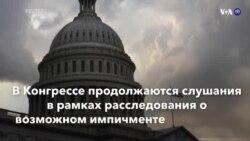 Новости США за минуту - 16 ноября 2019