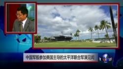 VOA连线: 中国军舰参加美国主导的太平洋联合军演见闻