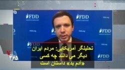 تحلیلگر آمریکایی: مردم ایران دیگر می دانند چه کسی «آدم بد» داستان است