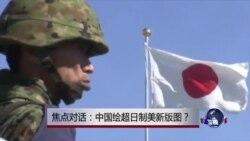 焦点对话: 中国绘超日制美新版图?