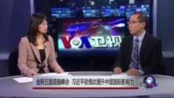 时事看台:金砖五国首脑峰会 习近平欲借此提升中国国际影响力